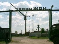 Завод жби пензе демонтаж перекрытий плит